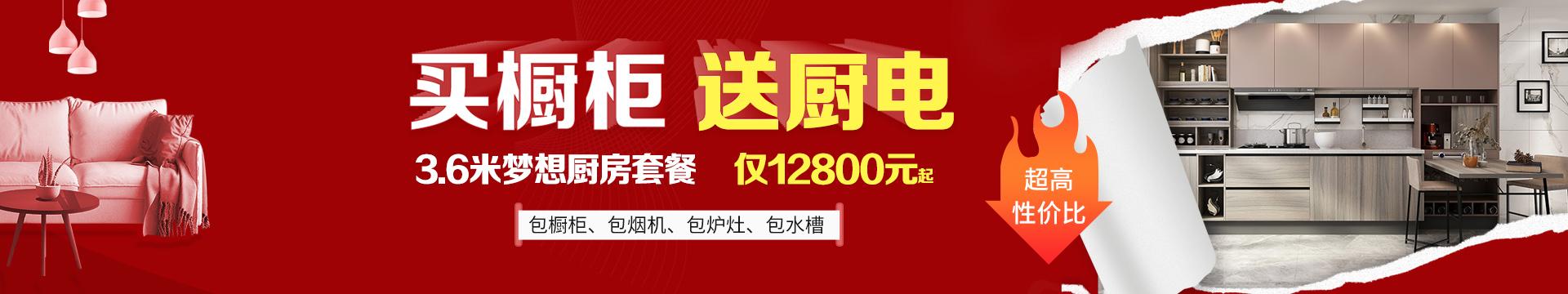 橱柜-12800常规红
