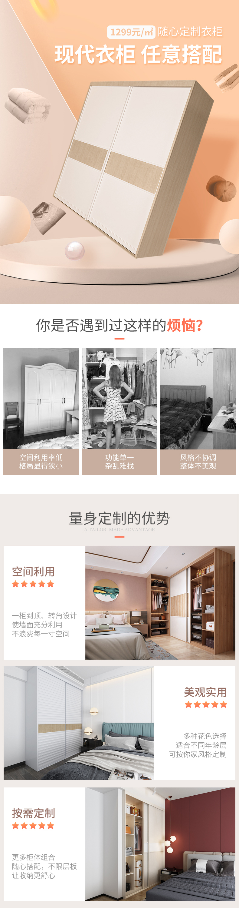 现代普及衣柜单㎡详情页_01.jpg