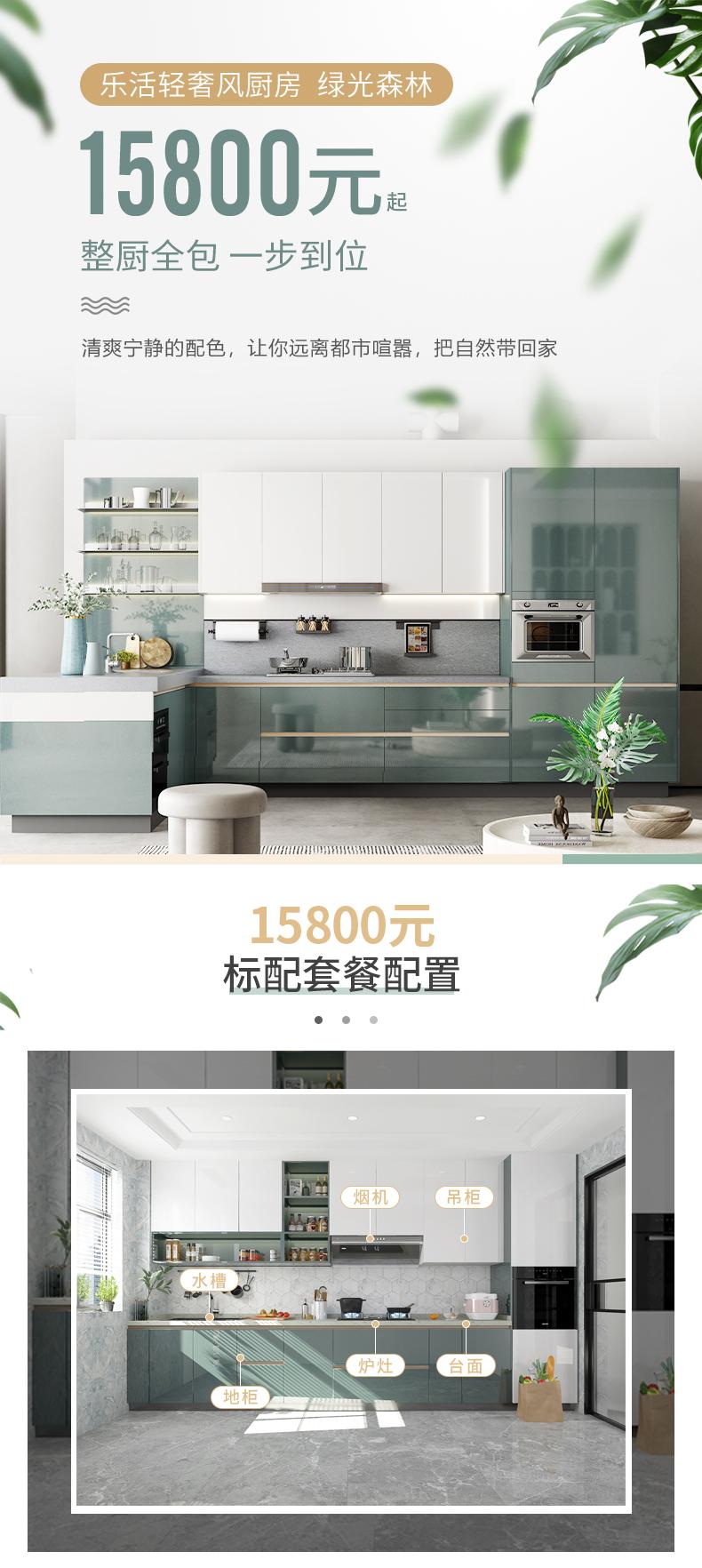 20210907-绿光森林橱柜15800详情页_01.jpg